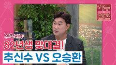 82년생 맞대결! 추신수VS오승환 [야구의 참견] | KBS N SPORTS 210606 방송
