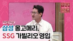 삼성 몽고메리, SSG 가빌리오 영입 [야구의 참견] | KBS N SPORTS 210606 방송