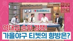 역대급 순위경쟁! 가을야구 티켓의 방향은? [야구의 참견] | KBS N SPORTS 210606 방송