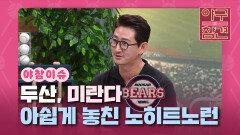 미란다, 아쉽게 놓친 노히트 노런 [야구의 참견]   KBS N SPORTS 210905 방송