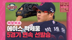 안경 에이스 박세웅, 5경기 연속 선발승 [야구의 참견]   KBS N SPORTS 210912 방송