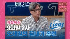 9회말 2사, 오재일 끝내기 홈런 [야구의 참견]   KBS N SPORTS 210912 방송