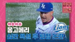 몽고메리, 심판에 욕설 후 퇴장 논란 [야구의 참견]   KBS N SPORTS 210912 방송