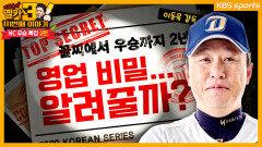 [옐카3] 111회_야구에도 거리두기가 필요해 (NC 이동욱 감독 특집인 부분②)