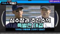 1997년 고교야구 첫 우승! 천안북일 투타 모두 완벽승[ㅋㅂㅅ박물관]