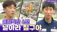 영화 <국가대표> 강칠구, 스키점프 국가대표 고인물 인증! [ㅋㅂㅅ박물관]