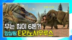 육식 공룡계의 전설 티라노사우루스 [공룡의 왕국 Deadly Dinosaurs]