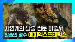 속임수가 많은 공룡, 에피덱스프테릭스 [공룡의 왕국 Deadly Dinosaurs]
