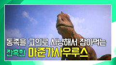 혹독한 환경에서 생존하기 위해 동족을 먹는 마준가사우루스 [공룡의 왕국 Deadly Dinosaurs]