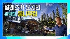 알래스카 오지의 완벽한 통나무 집 [벤 포글과 야생의 사람들3]