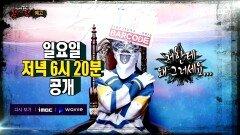 < 계속되는 복면가왕 춘추전국시대! > 복면가왕 296회 예고, MBC 210221 방송