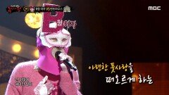 'B형 여자' 2라운드 무대 - 만약에, MBC 210228 방송