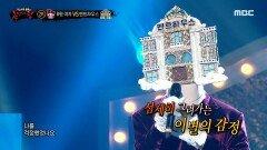 '펜트하우스' 2라운드 무대 - 희재, MBC 210228 방송