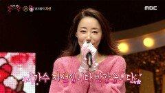 'B형 여자'의 정체는 러브홀릭의 前보컬 지선!, MBC 210228 방송