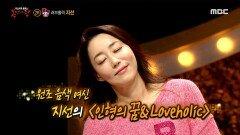 'B형 여자' 지선의 <인형의 꿈>&<LoveHolic>, MBC 210228 방송