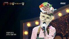 '꼬막' 2라운드 무대 - D (HALF MOON), MBC 210228 방송