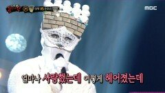 '눈오리' 2라운드 무대 - 이 바보야, MBC 210228 방송