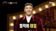 '펜트하우스'의 정체는 블락비의 태일!, MBC 210228 방송