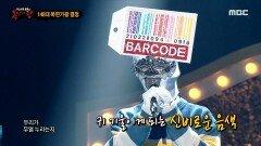 '바코드'의 가왕 방어전 무대 - 당연한 것들, MBC 210228 방송