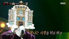 '펜트하우스' 3라운드 무대 - 꽃길, MBC 210228 방송