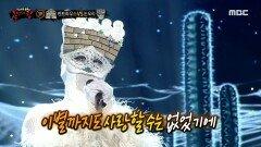 '눈오리' 3라운드 무대 - 혼자만의 사랑, MBC 210228 방송