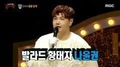 '눈오리'의 정체는 국보급 발라더 나윤권!, MBC 210228 방송