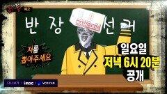 <쟁쟁한 후보들의 노래 반장 쟁탈전!> 복면가왕 297회 예고, MBC 210307 방송