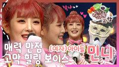 《스페셜》 최초 외국인 메보🎤 매력 넘치는 고막 힐링🍀 보이스 (여자) 아이들 민니의 그루브 넘치는 무대!, MBC 210228 방송
