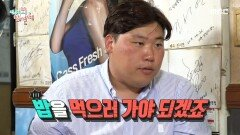 1인 2닭은 거뜬하게 클리어~ 천뚱X잠뚱X매뚱의 먹방 레이스, MBC 210724 방송