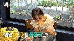 깜짝 선물을 준비한 엄지원?! 매니저를 위해 정장 매장에 방문, MBC 210724 방송