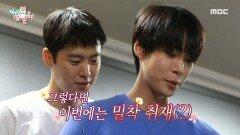 세상에서 제일 훈훈한 형제 공명&도영의 아침 식사 만들기, MBC 210911 방송
