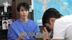공명과 도영의 식사 시간! 투닥투닥 찐형제 케미 뽐내는 두 사람, MBC 210911 방송