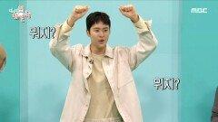 공명의 NCT 127 <영웅> 커버 댄스?! 공명 그 안의 move..., MBC 210918 방송
