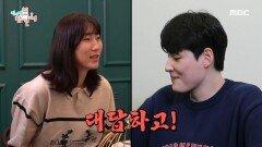 10년지기 '찐친' 박정아와 김희진의 파인다이닝 먹방 대잔치!, MBC 210918 방송