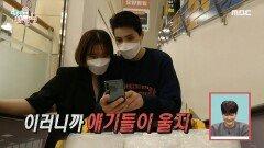 희진과 매니저의 마트 장보기 희진을 보고 울음을 터뜨린 아이들?!, MBC 210918 방송
