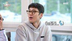 화보 촬영 후 국밥집으로 향한 공명! 갑자기 등장한 사람의 정체는?, MBC 210918 방송