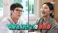 국밥집에서 뭉친 이하늬 사단?! 공명과 정호연의 든든한 국밥 먹방 , MBC 210918 방송