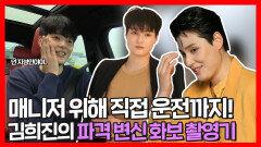 《스페셜》 고생하는 매니저를 위해 직접 운전하는 김희진! 생애 첫 화보 촬영 현장 대공개!, MBC 210918 방송