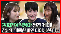 《스페셜》 김희진X박정아 찐친 케미! 서로의 첫인상 부터 폭풍 잔소리까지 담긴 파인다이닝 한 끼!, MBC 210918 방송