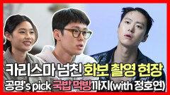 《스페셜》 카리스마 넘치는 화보 촬영 현장! 공명's pock 국밥집에서 뜨끈~한 국밥🥣까지!(with 정호연), MBC 210918 방송