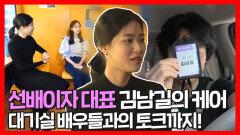 《스페셜》 선배이자 대표 일일 매니저 김남길의 세심한 케어 <기적> 배우들과의 대기실 토크까지, MBC 210925 방송