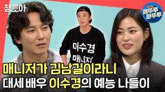 [엠뚜루마뚜루] 대표님에서 쏘스윗 특급 매니저가 된 김남길과 예능초보 이수경의 숨 가쁜 하루! MBC210925방송