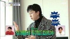 방마다 펼쳐지는 city view! 딘딘과 슬리피가 소개하는 포베이 뷰토피아♥, MBC 210307 방송