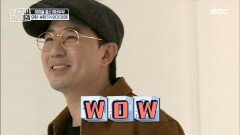 붐이 감탄한 골드 포인트! 고급스러운 방과 화장실, MBC 210307 방송