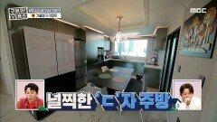 내 집 주방에서 즐기는 일몰! 수납공간까지 확실한 주방!, MBC 210307 방송