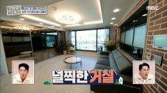 딘딘과 슬리피가 소개하는 화려한 인테리어의 거실!, MBC 210307 방송