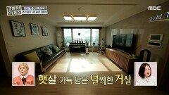 토니안이 반한 햇살 가득한 거실! 오픈형 구조로 활용도 GOOD!, MBC 210307 방송