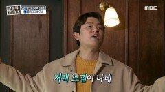 토니안이 반한 유니크한 ☆흥미딘딘 하우스☆ 저택 느낌 물씬~! , MBC 210307 방송