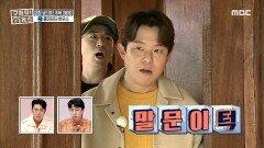 토니안과 붐의 취향을 저격! 앤티크한 웨인스코팅의 향연♬, MBC 210307 방송