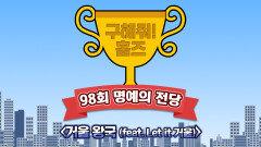 《스페셜》 거울왕국 (feat. Let it 거울), MBC 210307 방송